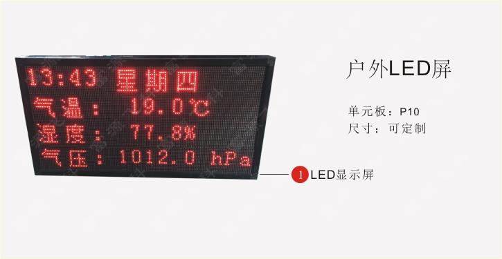 2.5米小型气象站 富源飞科