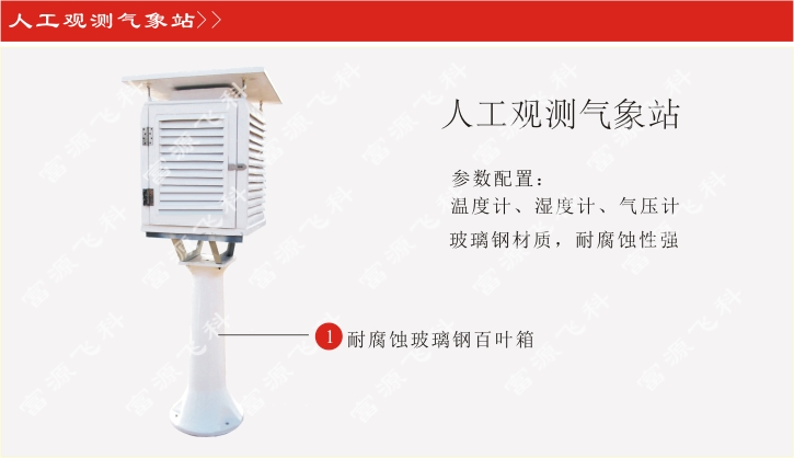 供应校园气象站 富源飞科 FY-Q3